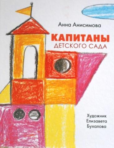 kniga_kapitanu_detskogo_sada