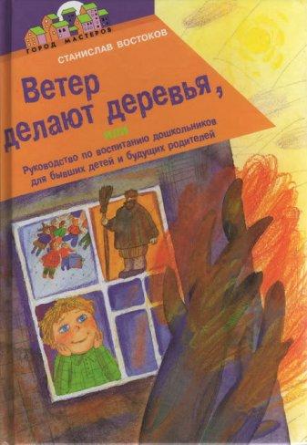 kniga_veter_delayut_derevya